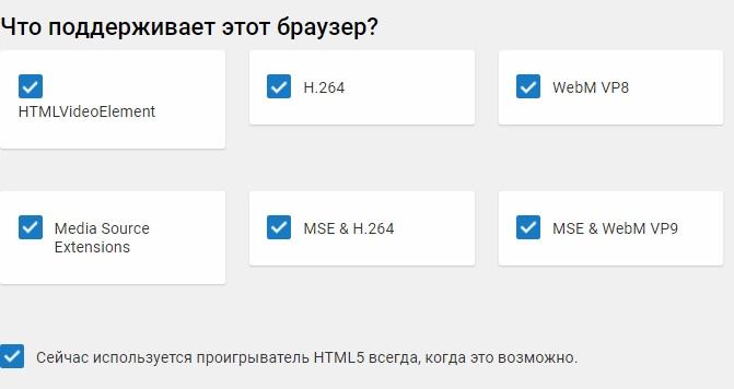 Проверка-кодеков-которые-поддерживает-браузер