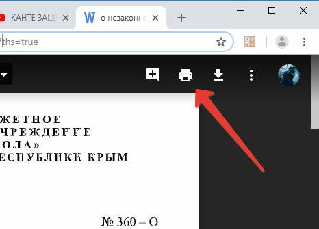 Используйте-Google-Docs