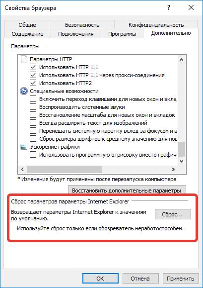Сброс-всех-настроек-Internet-Explorer