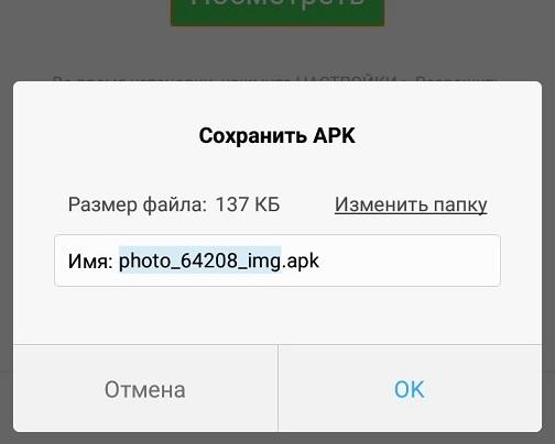 Загрузка-файла-со-вшитым-вирусом-на-Андроид