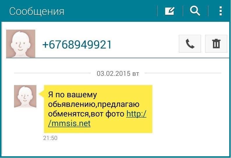 SMS-со-встроенной-ссылкой-на-вирусный-apk-файл