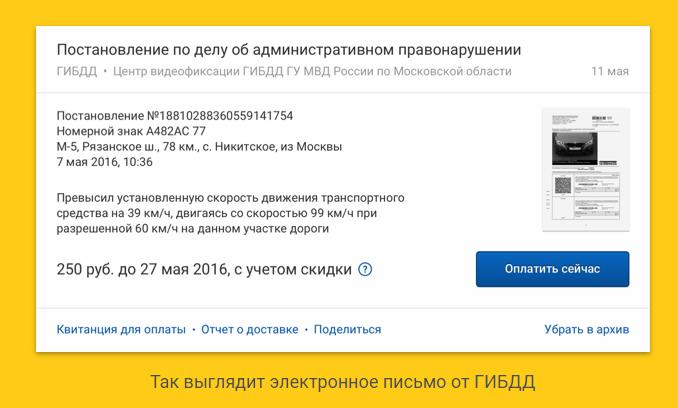 Электронное-письмо-от-ГИБДД-со-штрафом