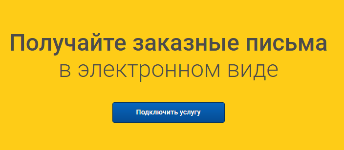 Сервис-Почты-России-zakaznoe-pochta-ru