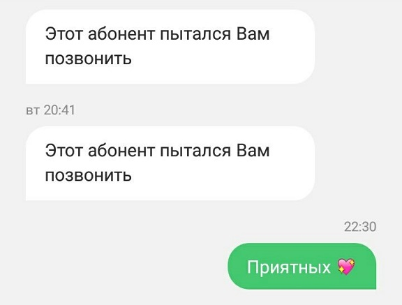 SMS-Этот-абонент-пытался-позвонить-вам