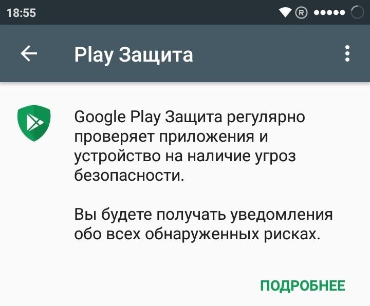 Опция-Play-Защита-блокирует-нежелательные-установки