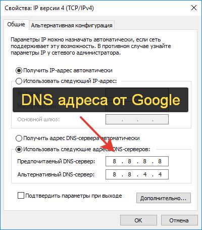 Пропишите-DNS-от-Google