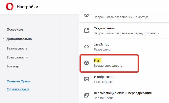 Отключение-проверки-в-браузере-Opera