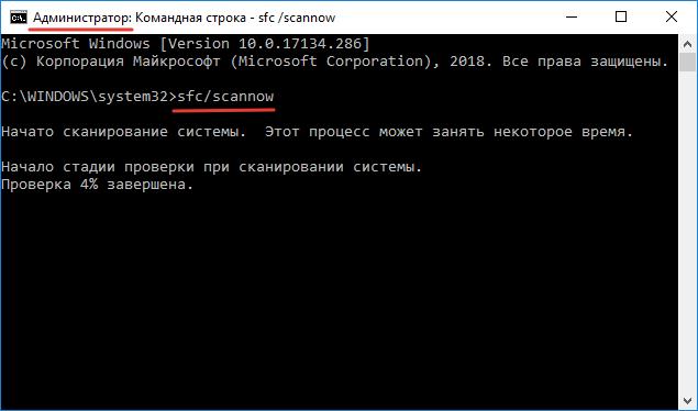 Выполнение-команды-sfc-scannow