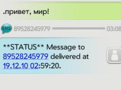 Status message to delivered at — что это значит, как переводится
