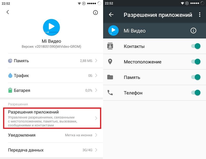Управление-разрешениями-в-Mi-Video