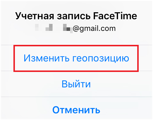 Смена-геопозиции-в-FaceTime