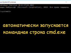Выскакивает C:\Windows\System32\cmd.exe как убрать командную строку
