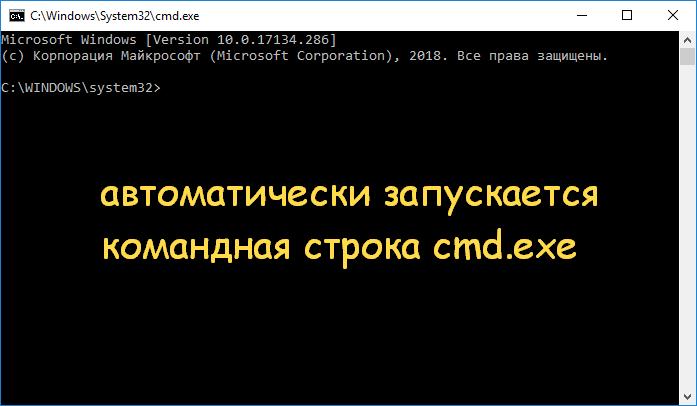 Пример-выскакивающей-командной-строки-в-Windows-10
