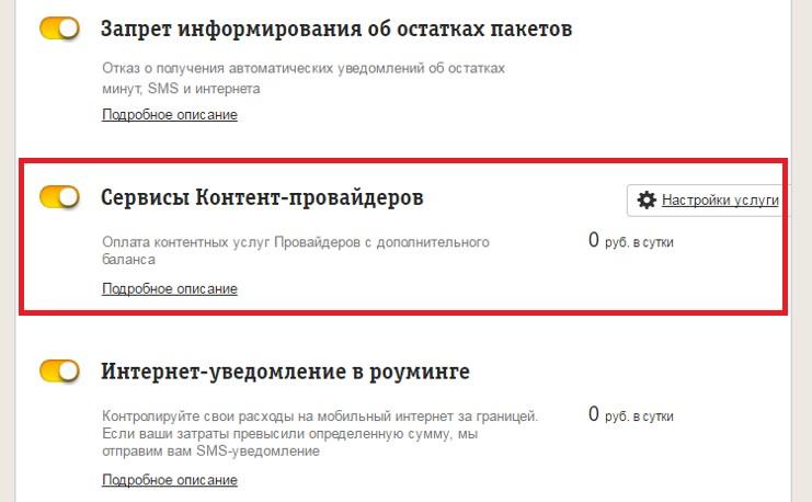 Проверка-подписок-на-контент-провайдеров-в-личном-кабинете