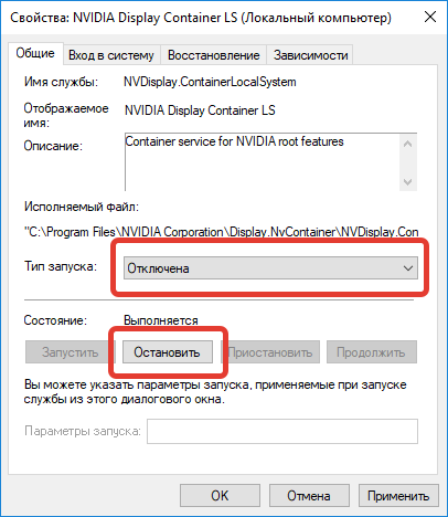 Отключение-процесса-Nvdisplay-container-exe