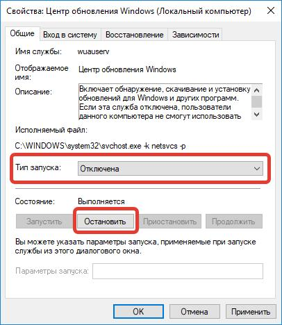 Отключение-службы-обновления-Windows
