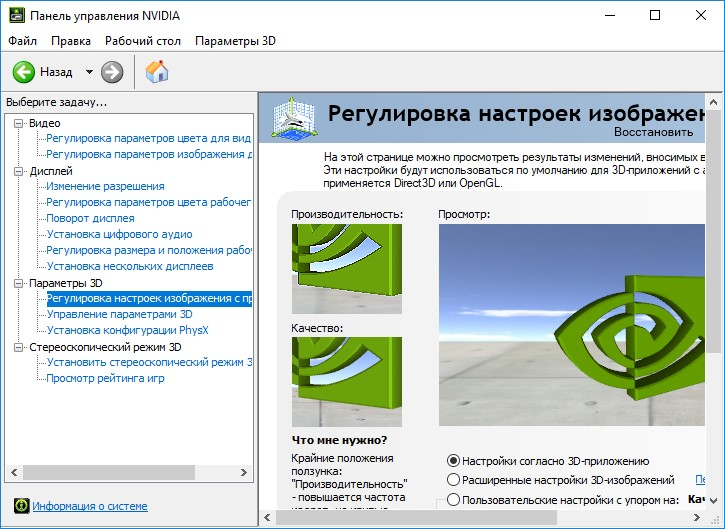 Панель-управления-NVIDIA