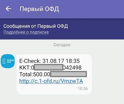 Первый-ОФД-прислал-чек-через-Viber