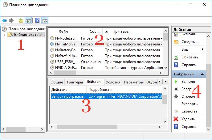 Отключение-процессов-через-планировщик-заданий-Windows-10