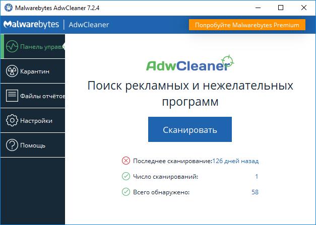 Программа-сканер-AdwCleaner