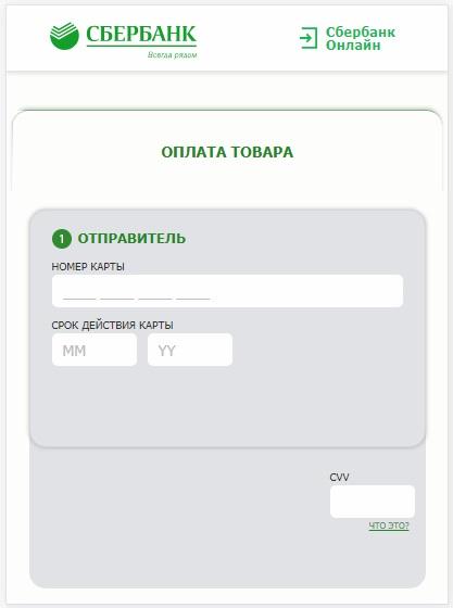 Форма-оплаты-фейкового-Сбербанка