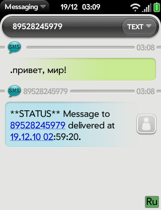 Status-message-to-delivered-at