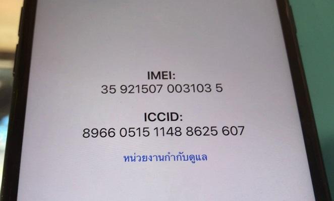 Информация-IMEI-и-ICCID-при-активации-iPhone