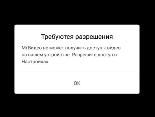 Требуются-разрешения-для-Mi-Видео-в-телефоне-Xiaomi