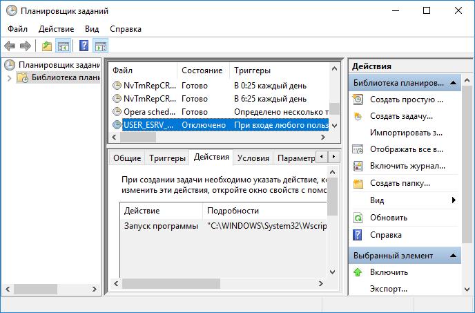Проверьте-задачи-запуска-в-планировщике-Windows