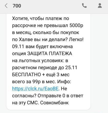 SMS-с-номера-700-от-Совкомбанка