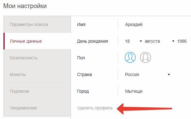 Кнопка-удаления-профиля