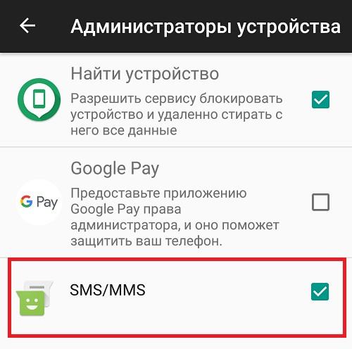 Приложение-SMS/MMS-НЕ-требует-прав-Админа