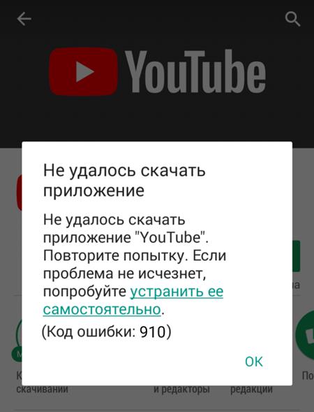 ошибка com android service