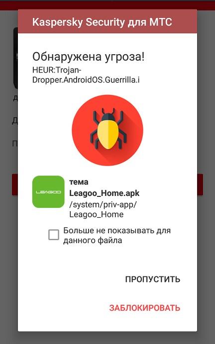 AndroidOS-обнаруженный-Касперским