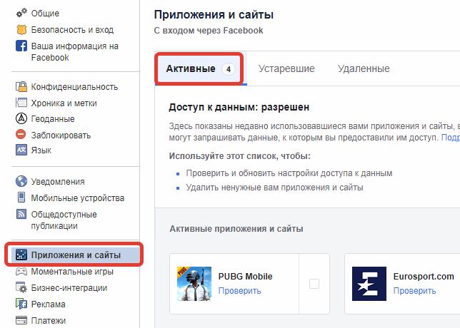 Отвязка-аккаунта-Инстаграм-в-Facebook