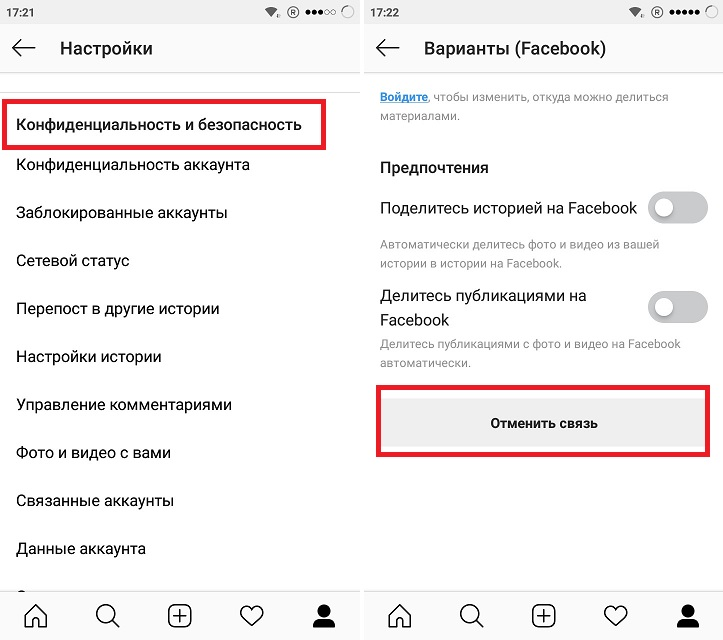 Проверьте-связанные-аккаунты-в-Instagram