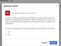Ошибка You cannot update your tax country в Facebook что делать