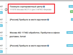 111976 Москва сортировочный центр — где это находится