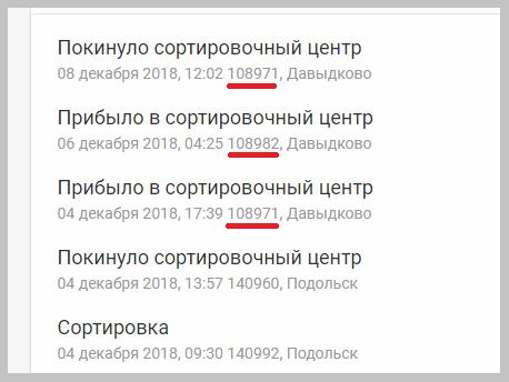 АСЦ-Давыдково-имеет-несколько-цехов-с-разными-индексами