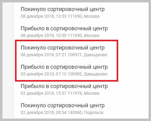 Сортировочный-центр-Давыдково-при-отслеживании