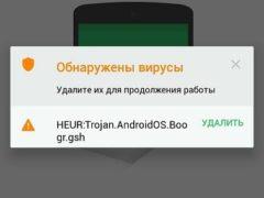 HEUR: Trojan.AndroidOS — что это за вирус, как удалить