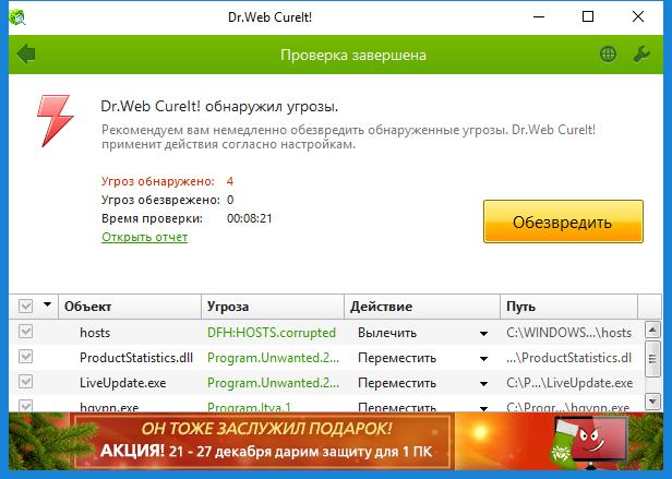 Антивирусный-сканер-Dr-Web-CureIt