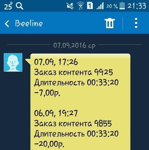 Заказ-контента-9925-в-Beeline