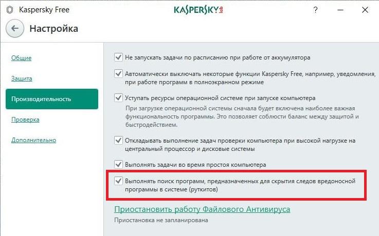 Отключение-поиска-и-проверки-руткитов-в-Касперском