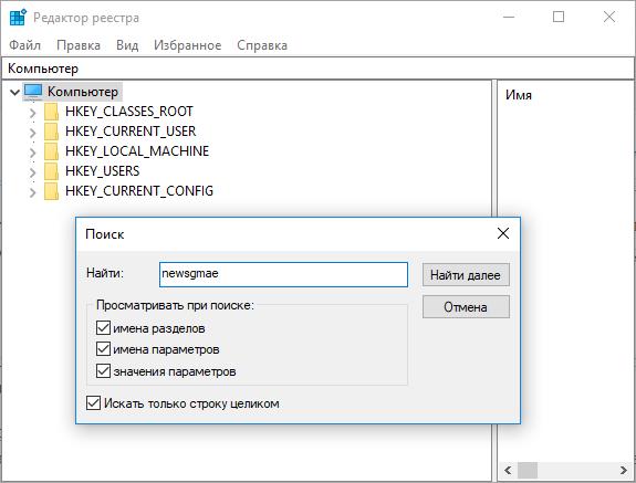 Проверка-вирусных-записей-через-реестр