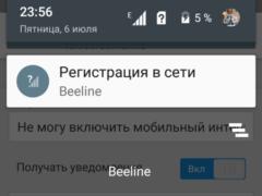 Регистрация в сети — что это значит на телефоне Андроид
