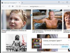 Newsgmae.pro/page.html — как удалить вирус
