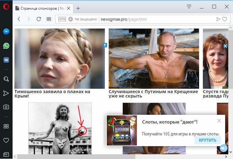 Страница-спонсоров-Newsgmae-pro-page-html-в-Опере
