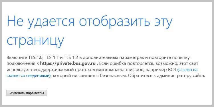 Ошибка-входа-по-сертификату-в-zakupki-gov-ru