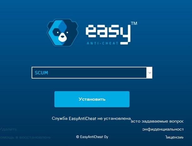 Ошибка-Служба-EasyAntiCheat-не-установлена